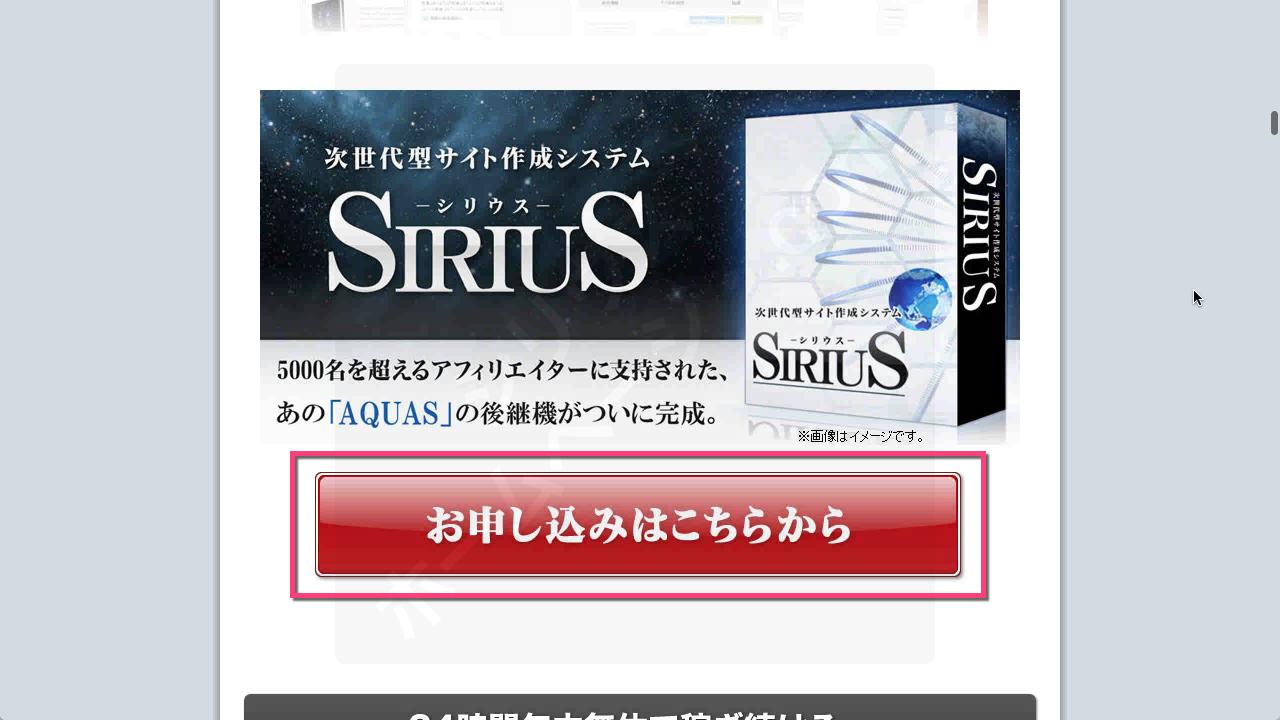 シリウスの購入方法1